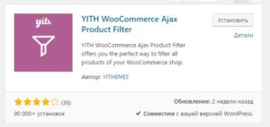 Ajax-фильтры для WordPress