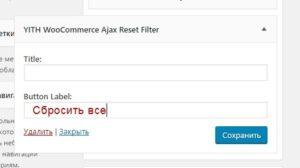 Ajax-фильтр