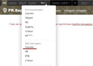 Pr Sape для вебмастеров