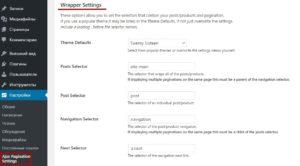 Настройка плагина для подгрузки постов на Ajax в WordPress