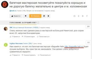 Крауд в pr.sape.ru