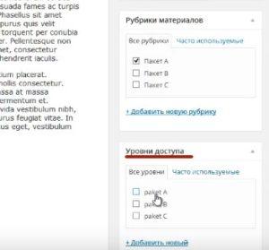 плагин MemberLux для WordPress