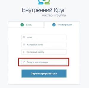 Регистрация в MemberLux