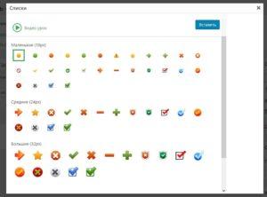 WpPage: списки