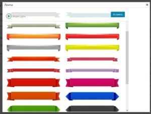WpPage: ленты