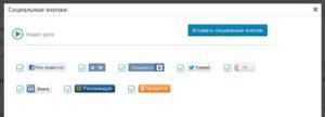 wPPage : социальные кнопки