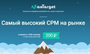 Рекламная сеть MaxTarget