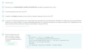 Установка кода MaxTarget на сайт