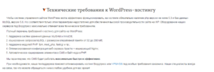 Хостинг для WordPress: AdminVPS