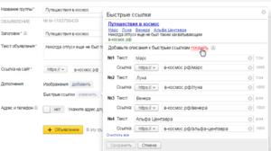 Яндекс директ описание быстрых ссылок