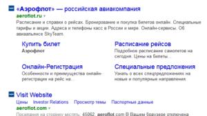 Как добавить быстрые ссылки Яндекс