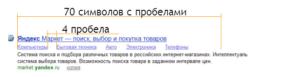Как сделать быстрые ссылки в яндекс вебмастер