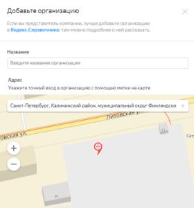 Добавить фирму на Яндекс карты