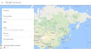 Как добавить организацию на Google Карты