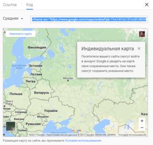 Карта google на сайт