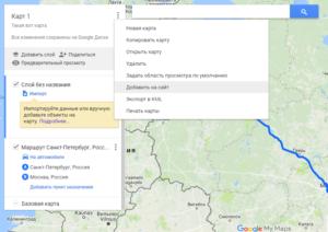 Как добавить Гугл карту на сайт