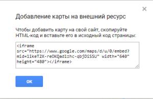 Код для вставки карты Гугл на сайт