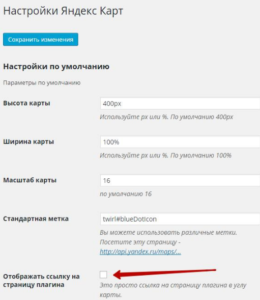 Плагин Oi Yandex.Maps for WordPress