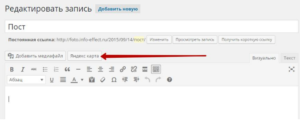 Плагин для вставки Яндекс Карт на WordPress