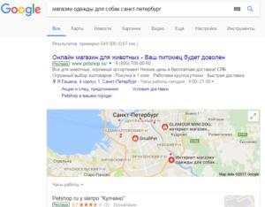 Размещение на картах Google