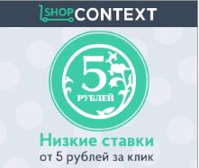 Баннерная реклама в ShopContext
