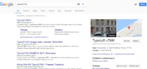 Размещение компании на Гугл Картах