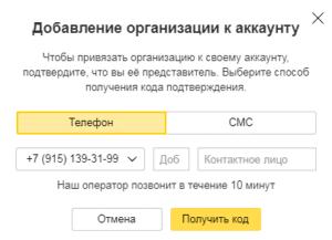 Добавление компании на Яндекс Карты