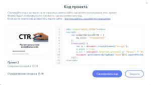 Код для вставки калькулятора на сайт на WordPress