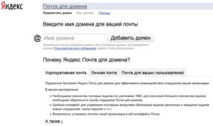 Как привязать домен к почте Яндекса