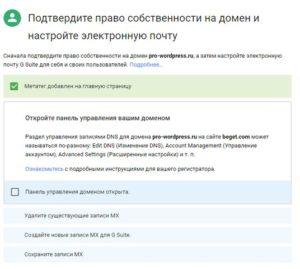 Почта для домена в Гугл: MX-записи