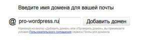 Как добавить почту на собственном домене: Яндекс
