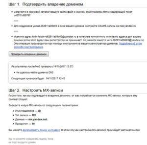 Подтвердить права на владение доменом для почты Яндекс