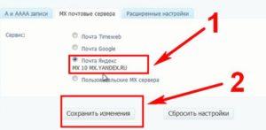 Управление почтой домена на Яндекс
