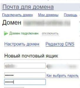Подключение домена к почте Яндекс