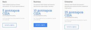 Почта для домена Гугл: тарифы