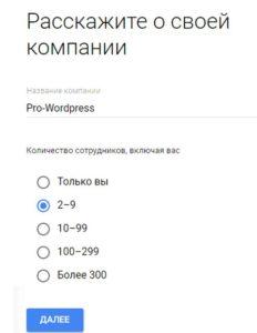 Как создать почту со своим доменом на Gmail