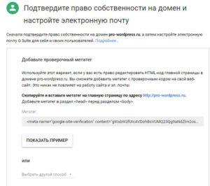 Подтверждение права на домен для почты G Suite