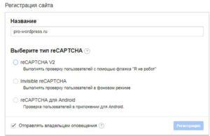 Гугл рекапча на сайт: виды установки
