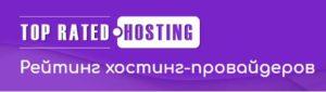 TopRatedHosting: рейтинг хостингов Украины