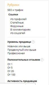 Выбор фрилансера на KWORK.ru