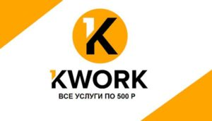 KWORK: магазин фриланса