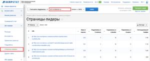 Сервис Serpstat: поиск страниц для продвижения