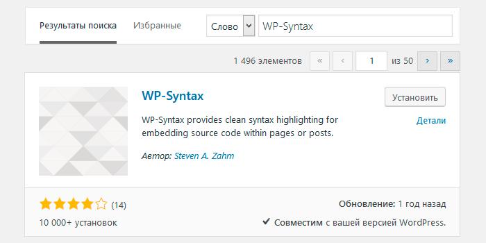 Вставить код WordPress: плагин WP-Syntax