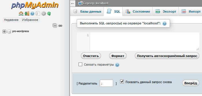 Как убрать комментарии на сайте с помощью запросов к базе данных