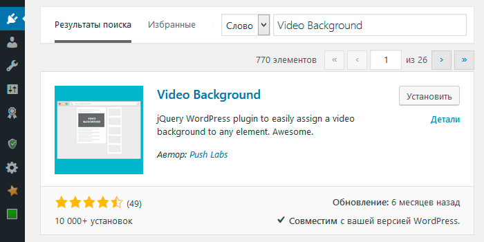 Background Video: WordPress плагин