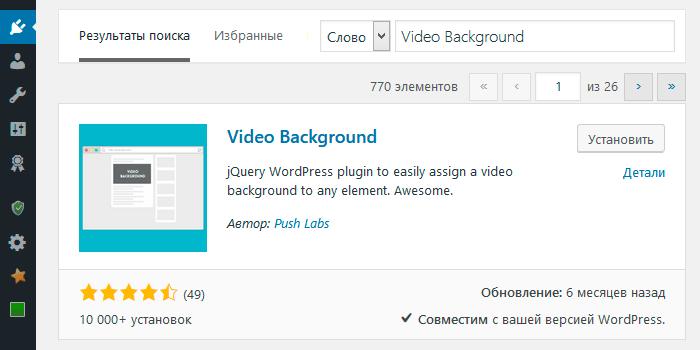 Background Video: WordPress плагин