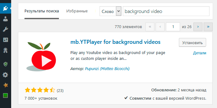 Youtube видео фон на сайт: плагин WordPress