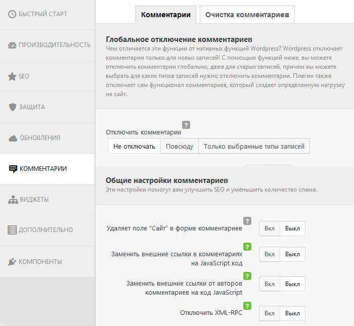 Плагин Clearfy: работа с комментариями
