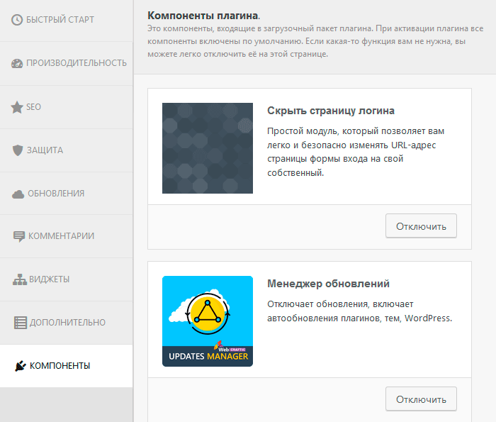 Плагин Clearfy: компонетны