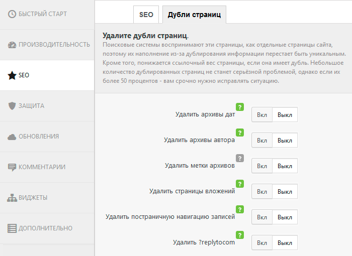 Плагин Clearfy: SEO-параметры